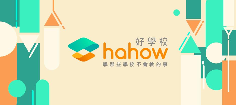 機器學習教學平台 hahow