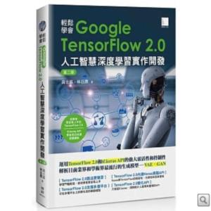 推薦書單 TensorFlow
