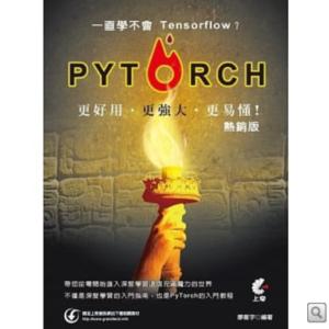 推薦書單 PyTorch