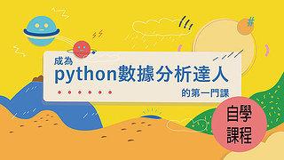 Python 數據分析