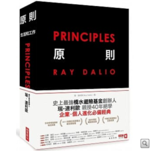 推薦書 principle