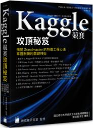 推薦書單 kaggle